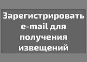 электронный адрес